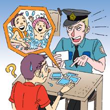 子供の入浴写真で、警察に事情聴取を受けた。